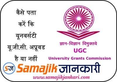 Kaise Pta Kare Ki University UGC Approved Hai Ya Nhi ?