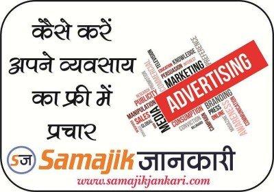 Apni Shop Ki Free Advertising Kaise Kare ?
