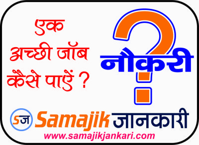 Ek Achi Job Kaise Paye ? Best Tips in Hindi
