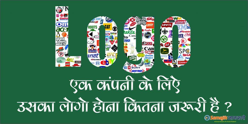 Ek Company Ke Liye Uska Logo Hona Kitna Zaroori Hai ?