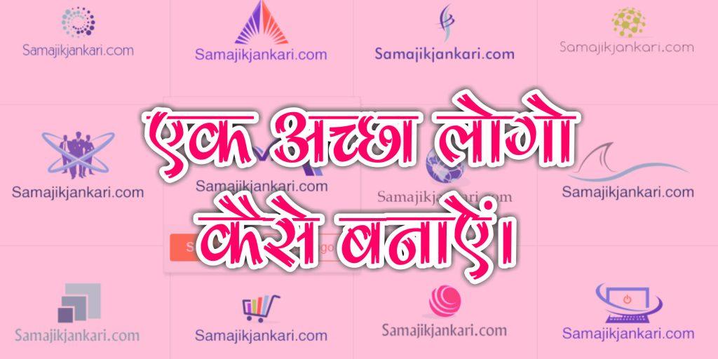 Ek Acha Logo Kaise Banaye ? Best Tips in Hindi