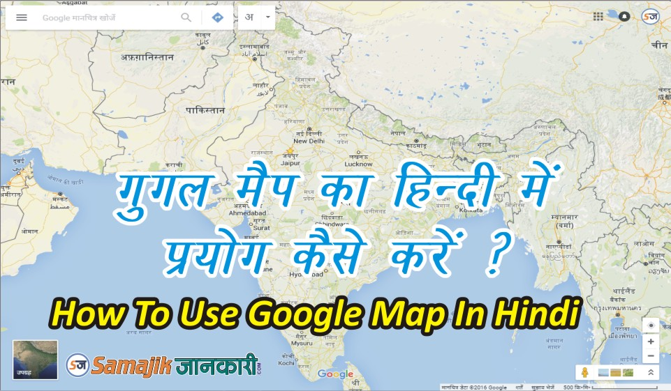 How to use google maps in hindi gumiabroncs Gallery