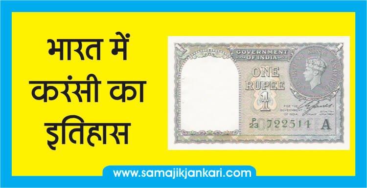 भारत में करंसी का इतिहास I History Of Indian Rupee In Hindi