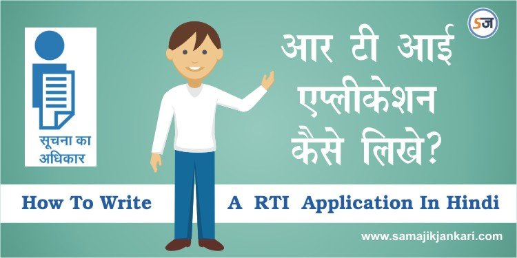 rti hindi Rti meaning in hindi : get meaning and translation of rti in hindi language with grammar,antonyms,synonyms and sentence usages know answer of question : what is meaning of rti in hindi dictionary.