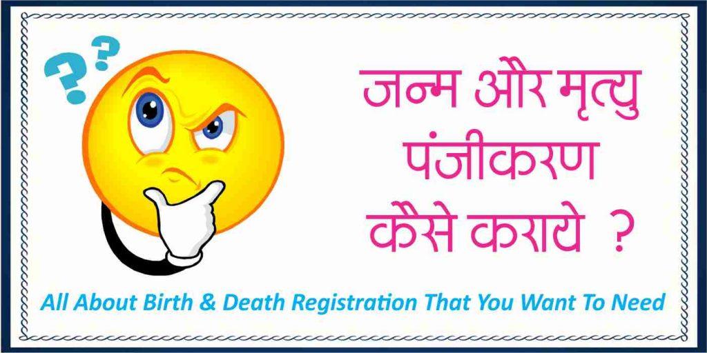 How To Register A Birth OR Death In Hindi ? I जन्म व मृत्यु पंजीकरण कैसे कराये ?