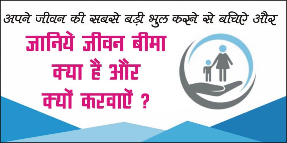 Importance of Life Insurance in Hindi  [ जीवन बीमा क्या  है और क्यों करवाएँ ? ]