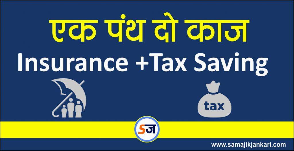 Importance of Life Insurance in Hindi life insurance + tax saving