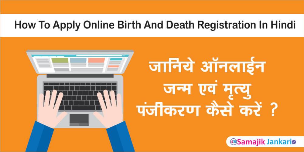 ऑनलाइन जन्म व मृत्यु पंजीकरण कैसे करे ? [Apply Online Birth And Death Registration In Hindi]