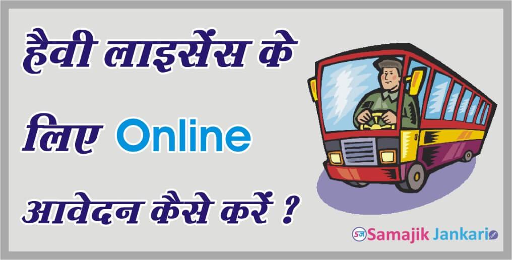 हैवी लाइसेंस के लिए ऑनलाइन आवेदन कैसे करें ?