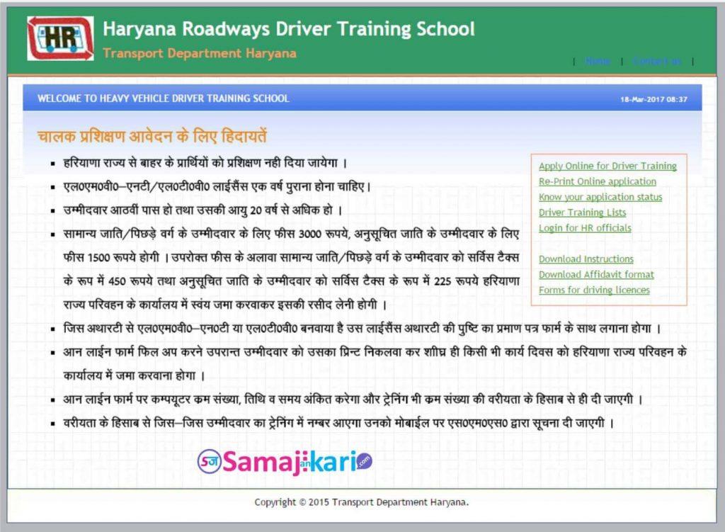 haryana-roadways-heavy-licence-apply-online