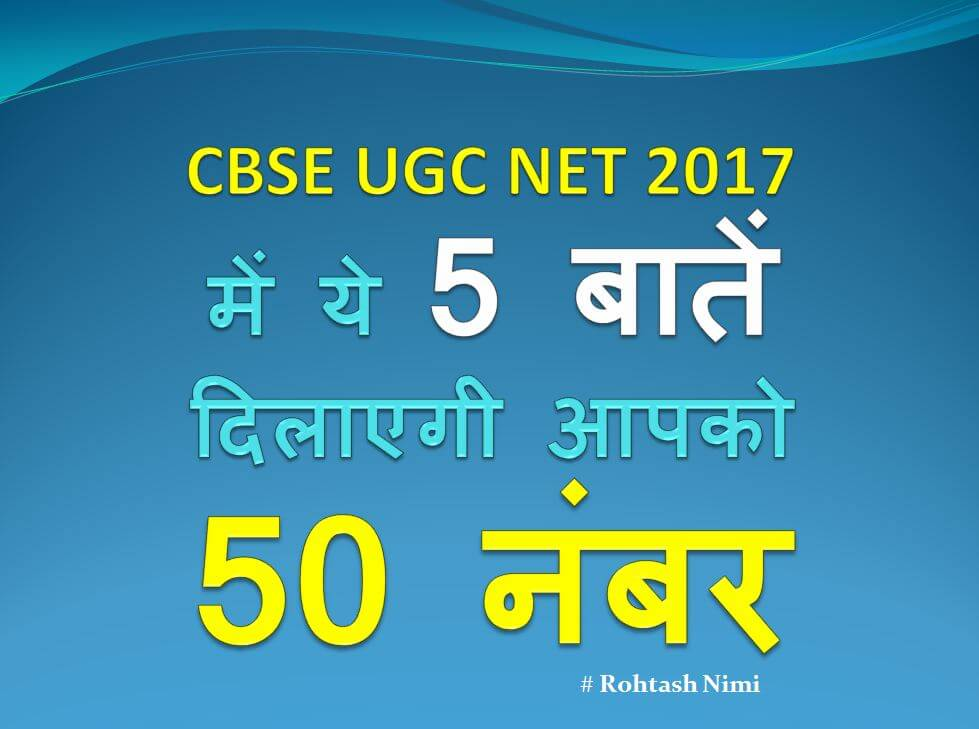How to get crack CBSE UGC NET jrf 05 Nov 2017