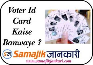 Voter Card Kaise Banwaye ?