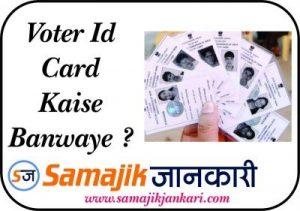 Voter Card Kaise Banwaye ?