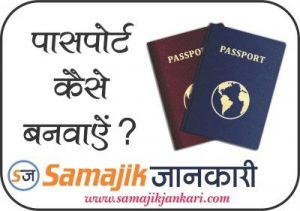 Passport Kaise Banwaye