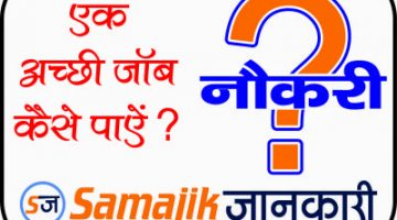How To Get A Best Job In Hindi