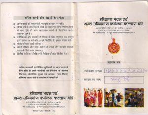 Bhawan Evam Sannirman Karmkar Kalyan Board Kya Hai ?