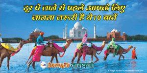 Tour Par Jate Samay Yaad Rakhne Wali 10 Bate