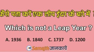 How To Find A Leap Year In Hindi