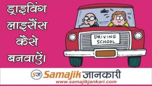 How To Make Driving License Lmv In Hindi
