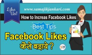 Facebook Like Kaise Badhaye Best Tips