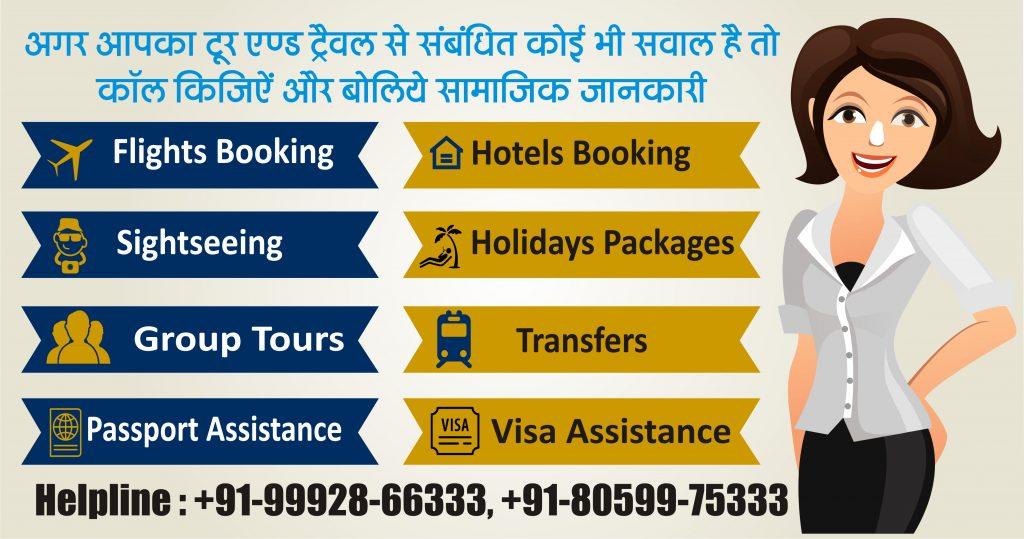 passport visa enquire in hindi