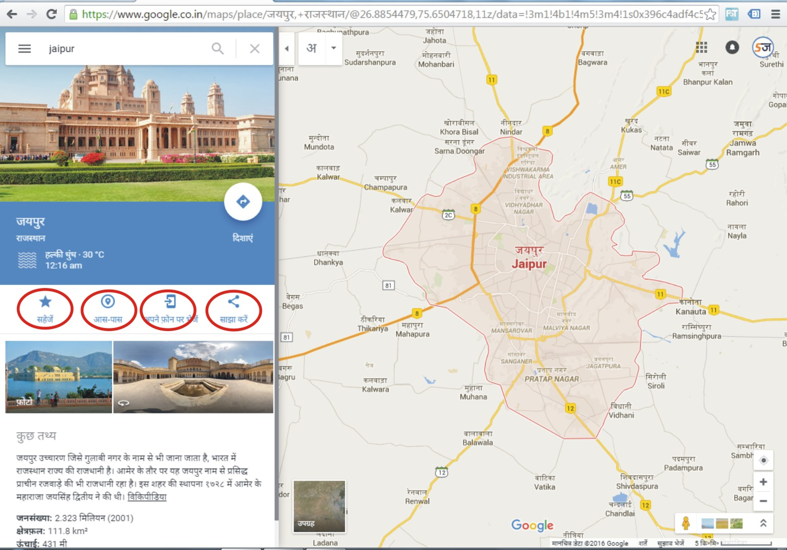 How To Use Google Maps In Hindi ?