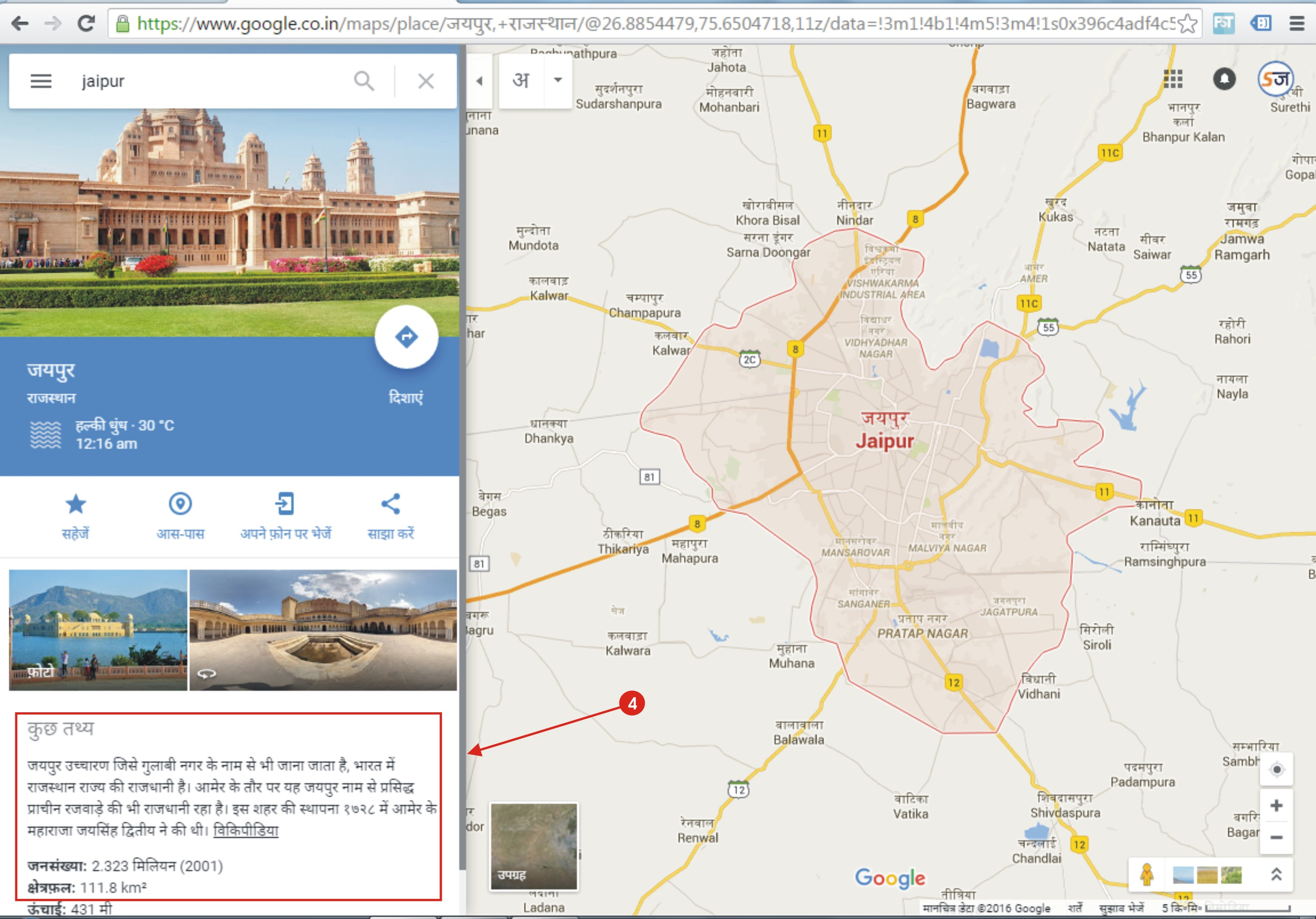 how to see google map in hindi