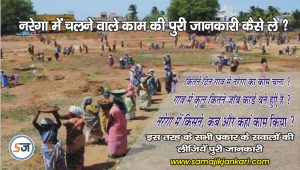 How To Get Nrega Work Information In Hindi