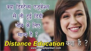 what is distance education in india in hindi
