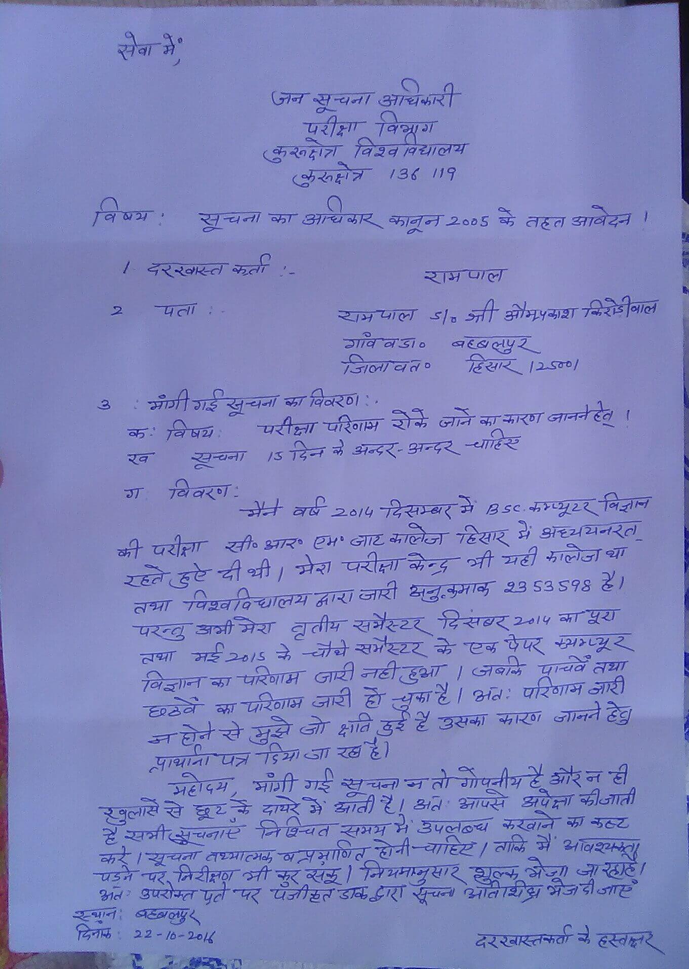 rti application format in hindi me real