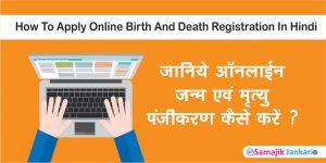 ऑनलाइन जन्म व मृत्यु पंजीकरण कैसे करे ?