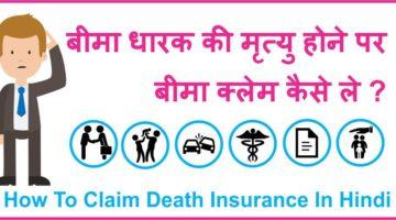 बीमा धारक की मृत्यु होने पर बीमा क्लेम कैसे ले ? [LIC death claim procedure in hindi ]