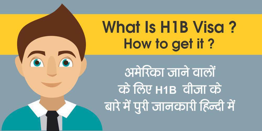 What is H1B Visa In Hindi ? एच-1बी वीजा क्या है