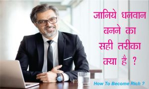 how to become rich in india fast hindi
