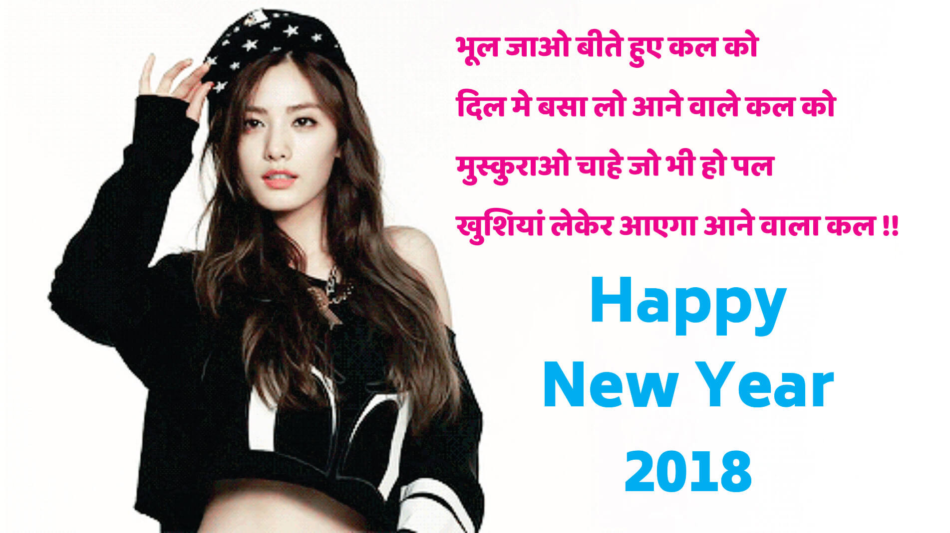 happy new year shayari hindi love 1