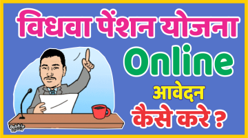 vidhwa-pension-yojana-online-apply