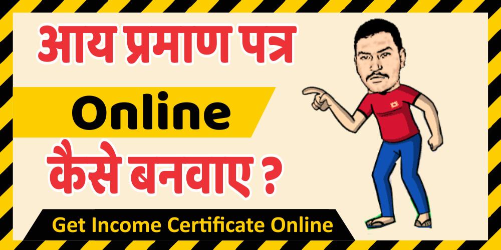 आय प्रमाण पत्र Online कैसे बनवाए ? Get