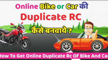How To Get Online Duplicate Rc Of Bike And Car