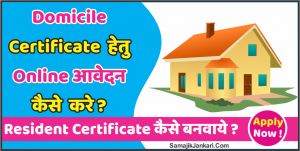 how to make domicile certificate online