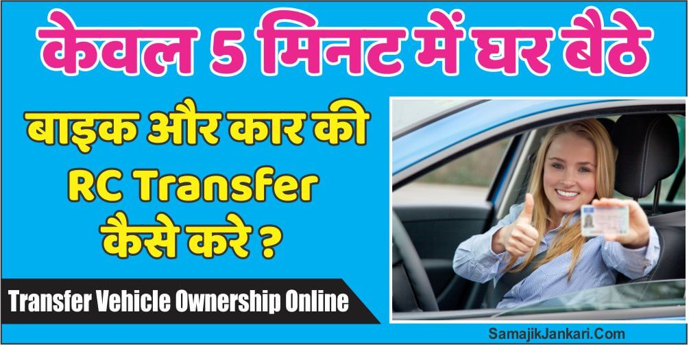 Transfer Vehicle Ownership Online l बाइक और कार की RC