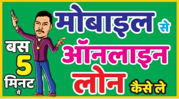 Online Loan Kaise Le Bank Se l Loan Apply With Mobile App