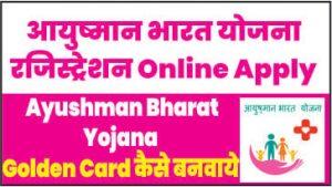 Ayushman Bharat Yojana Registration Online Apply – Golden Card