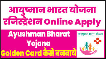 Ayushman Bharat Yojana Registration Online Apply – Golden Card