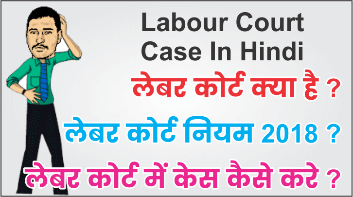 Labour Court case in hindi