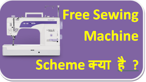Free Sewing Machine Scheme