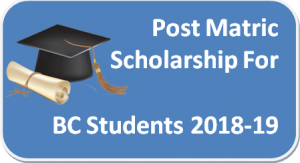 Post Matric Scholarship For BC Students 2018-19