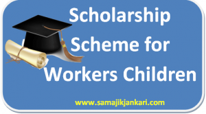 Scholarship Scheme For Workers Children