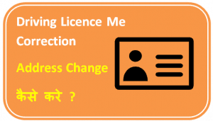 Driving Licence Me Correction Address ChangeDriving Licence Me Correction Address Change