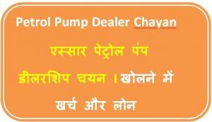 petrol pump dealership advertisementpetrol pump dealership advertisement