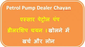 petrol pump dealership advertisementpetrol pump dealership advertisement